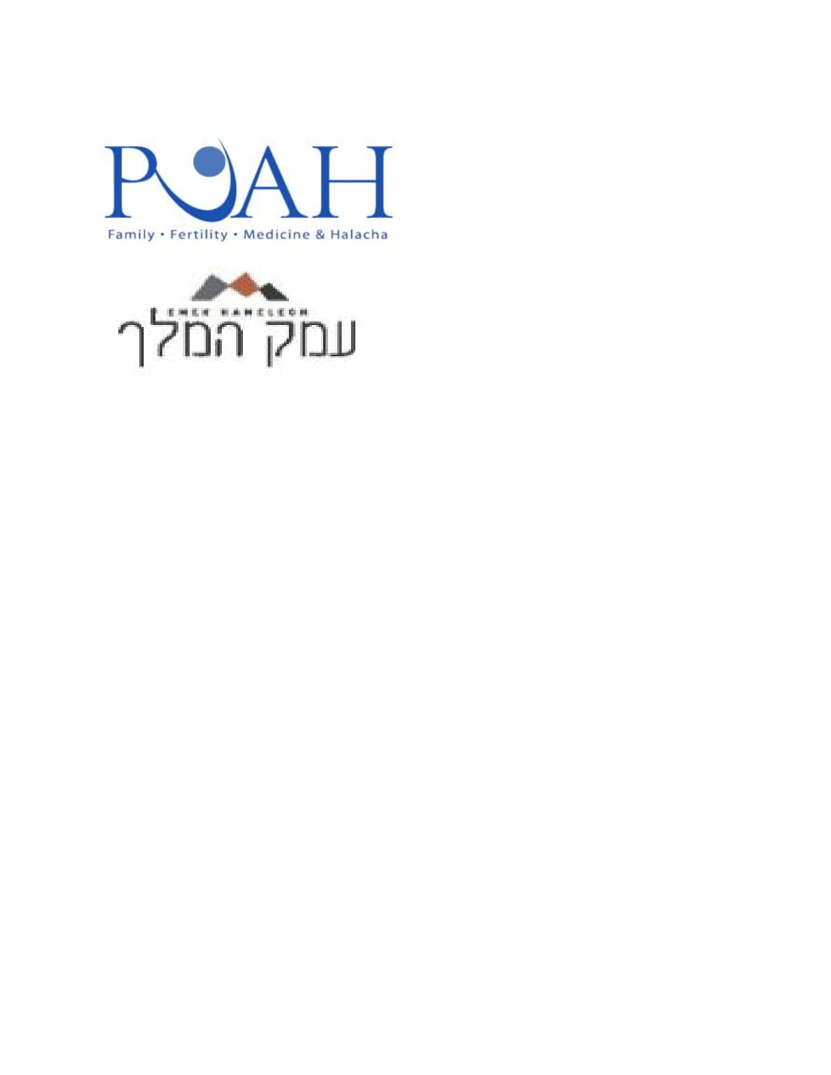 PUAH at Aish Kodesh